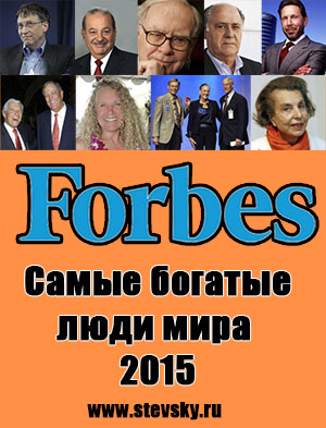 forbes-2015-m