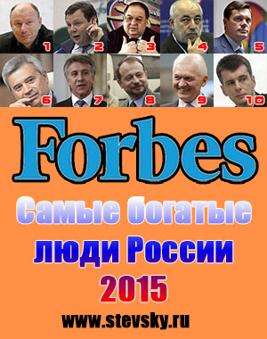 forbes-rus-2015-m