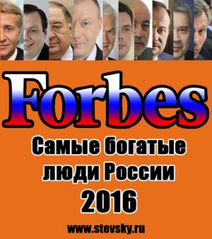 forbes 2016 rus m
