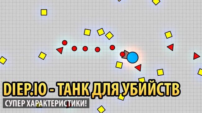 Онлайн игры deep io