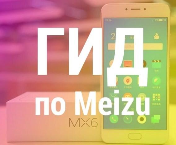 Скачать инструкцию по применению на телефоны meizu разных моделей.