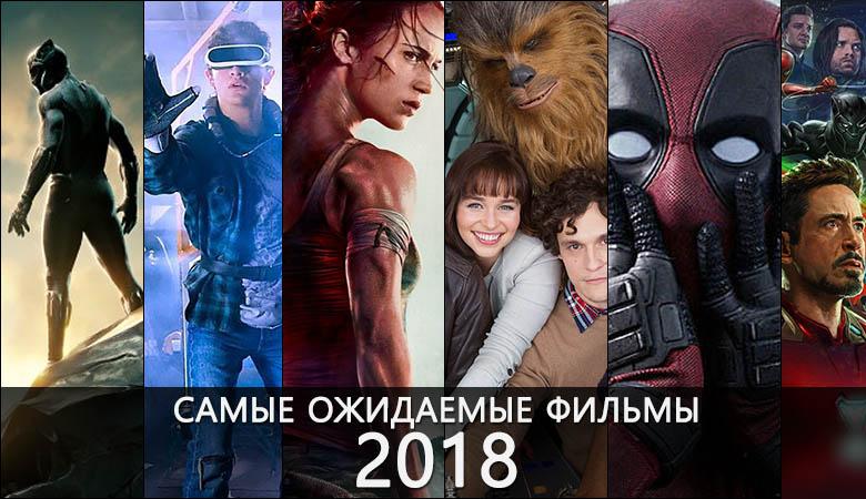 Список лучших фильмов 2018 года