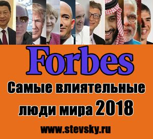 forbes power2018m