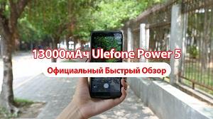 power 5 hands ru