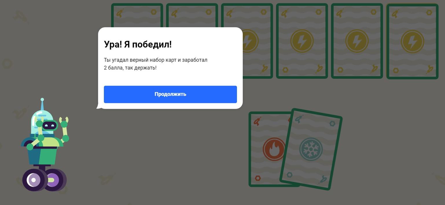 Урок Цифры 2019 - ответы на все уровни 1-4 класс по теме Большие данные -  Stevsky.ru - обзоры смартфонов, игры на андроид и на ПК