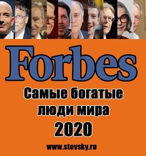 logo forbes 2020