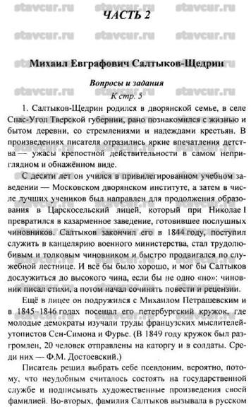 В 2 ч , мушинская т епископ русской православной церкви; с белорус, и белорусского