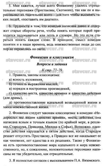 11 класс литература журавлев гдз