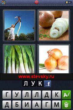 ответы 4 фото 1 слово 3 буквы