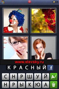 4 картинки 1.слово 7 букв ответы