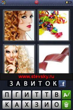 4fotki-1slovo-041
