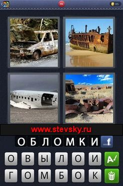 4 картинки 1слово 7букв ответы