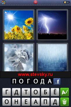 4fotki-1slovo-049