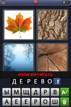 4fotki-1slovo-062