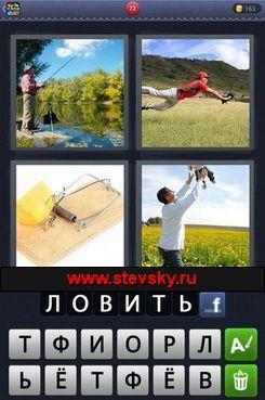 4fotki-1slovo-072