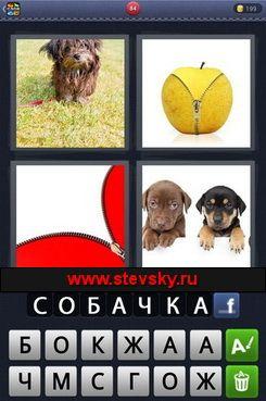 4fotki-1slovo-084