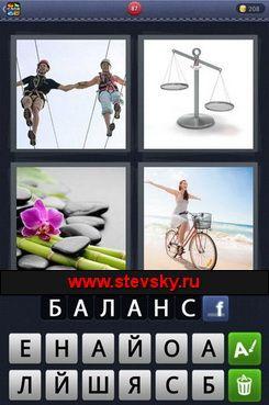 4fotki-1slovo-087