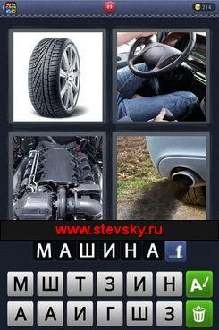 4fotki-1slovo-089