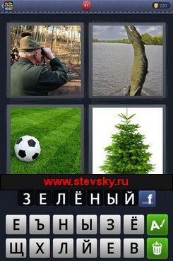 4fotki-1slovo-091
