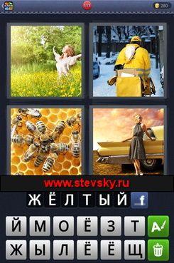 4fotki-1slovo-111