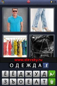 4fotki-1slovo-113