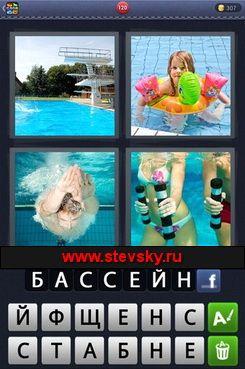 4fotki-1slovo-120