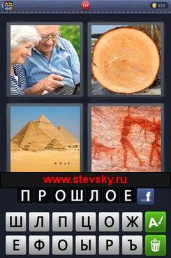 4fotki-1slovo-127