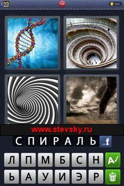 4fotki-1slovo-138