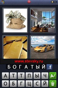 4fotki-1slovo-142