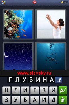 4fotki-1slovo-144