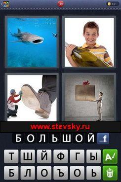 4fotki-1slovo-166