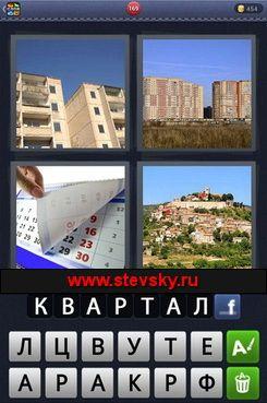 4fotki-1slovo-167