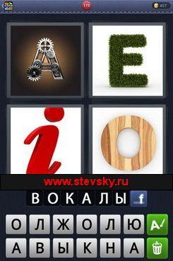 4fotki-1slovo-168