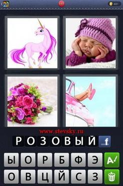 4fotki-1slovo-177