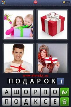 4fotki-1slovo-183