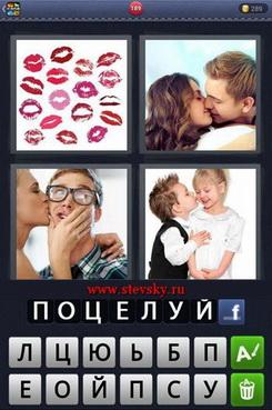 4fotki-1slovo-189
