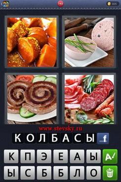 4fotki-1slovo-193