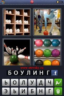 4fotki-1slovo-198