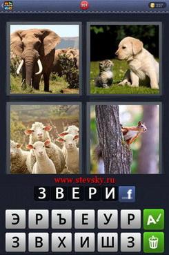 ответы 4 картинки одно слово уровень 4