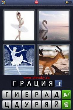 4fotki-1slovo-214