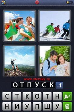4fotki-1slovo-215