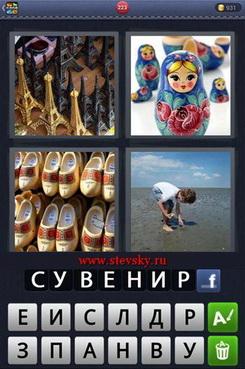 4fotki-1slovo-223