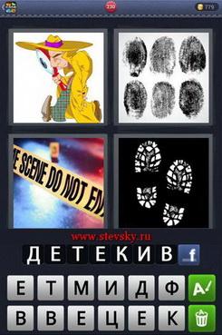 4fotki-1slovo-230