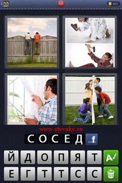 4 фото 1 слово часть 1 ответы