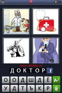 4fotki-1slovo-237
