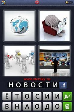 4fotki-1slovo-240