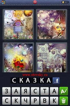4fotki-1slovo-252