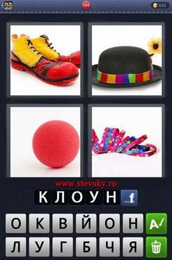 4fotki-1slovo-254