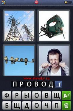 4fotki-1slovo-257