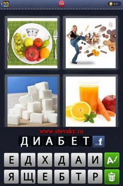 4fotki-1slovo-258